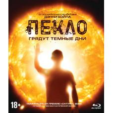 Пекло (2007) [Blu-ray]