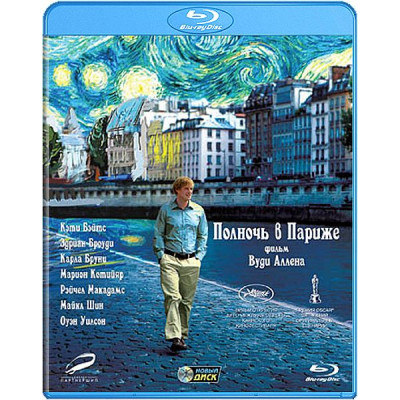 Полночь в Париже [Blu-ray]