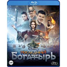 Последний Богатырь [Blu-ray]