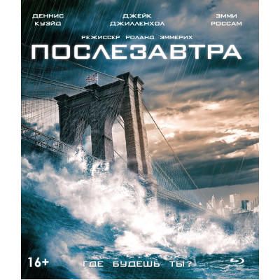 Послезавтра (NDPlay) [Blu-ray]
