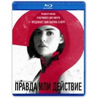 Правда или действие (2018) [Blu-ray]