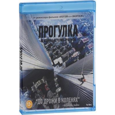 Прогулка [Blu-ray]