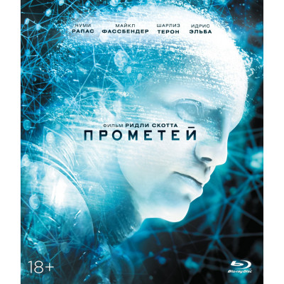 Прометей (NDPlay) [Blu-ray]
