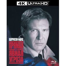 Прямая и явная угроза [4K UHD Blu-ray]