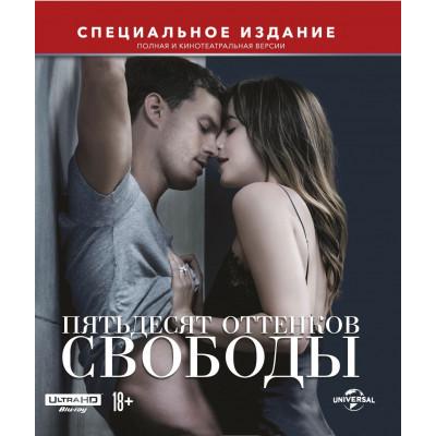 Пятьдесят оттенков свободы (Специальное издание) [4K UHD Blu-ray]
