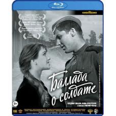Баллада о солдате (Киноклассика) [Blu-ray]