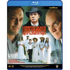 Цареубийца (Киноклассика) [Blu-ray]