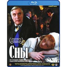 Сны (Киноклассика) [Blu-ray]