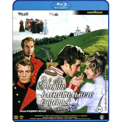 Звезда пленительного счастья (Киноклассика) [Blu-ray]
