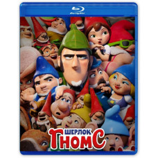 Шерлок Гномс [Blu-ray]