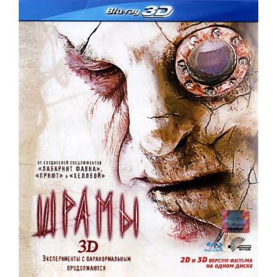 Шрамы [3D Blu-ray + 2D версия]