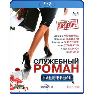 Служебный роман - Наше время [Blu-ray]