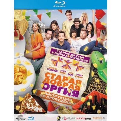 Старая добрая оргия [Blu-ray]