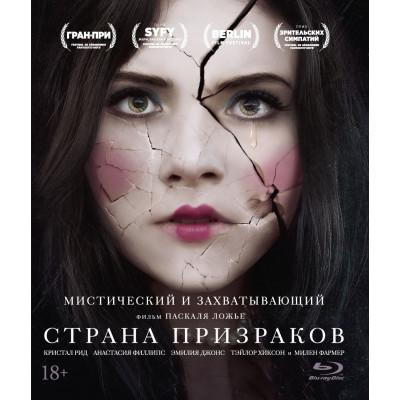 Страна призраков [Blu-ray]