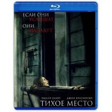 Тихое место [Blu-ray]
