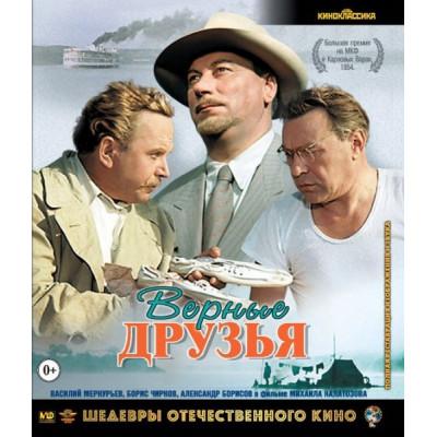 Верные друзья (Киноклассика) [Blu-ray]