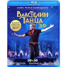 Властелин танца [3D Blu-ray + 2D версия]