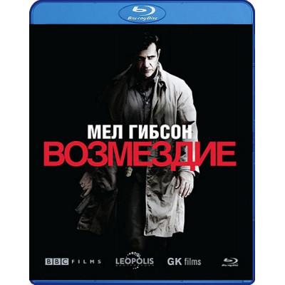 Возмездие [Blu-ray]