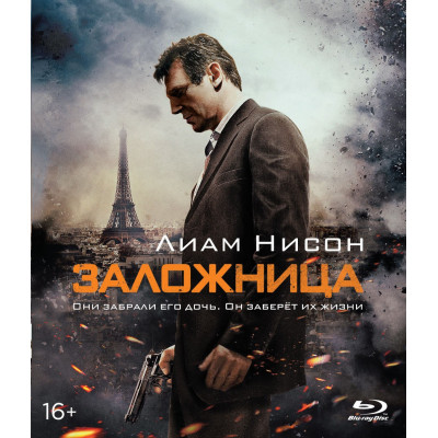 Заложница (NDPlay) [Blu-ray]