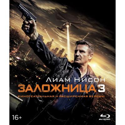 Заложница 3 (Специальное издание) [Blu-ray]