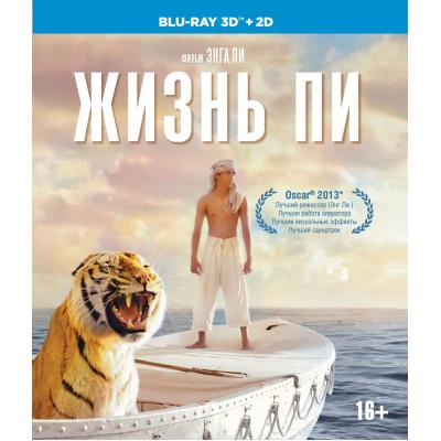 Жизнь Пи [3D Blu-ray + 2D версия]