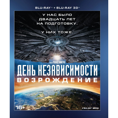 День независимости: Возрождение [3D Blu-ray + 2D версия]