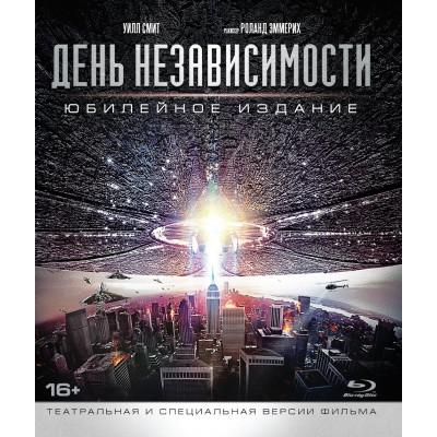 День независимости (Юбилейное издание) [Blu-ray]