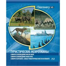 Discovery: Туристические жемчужины (Выпуск 1) [Blu-ray]