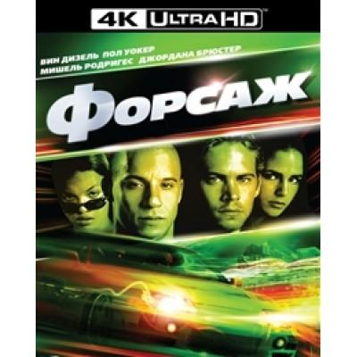 Форсаж [4K UHD Blu-ray]