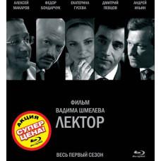 Лектор (серии 1-8) (Спец издание) [Blu-ray]