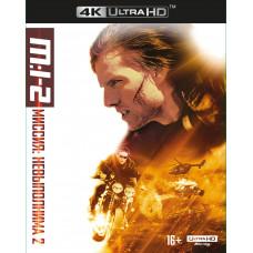 Миссия невыполнима 2 [4K UHD Blu-ray]