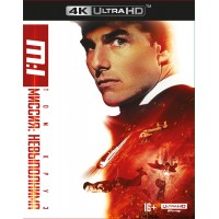 Миссия невыполнима [4K UHD Blu-ray]
