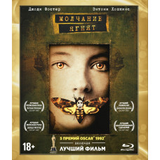 Молчание ягнят (NDPlay) [Blu-ray]
