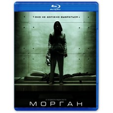 Морган (2016) [Blu-ray]