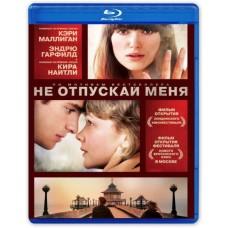 Не отпускай меня (2010) [Blu-ray]