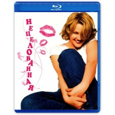 Нецелованная [Blu-ray]