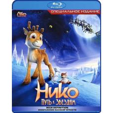 Нико: Путь к звездам (Специальное издание) [Blu-ray]