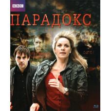 Парадокс (мини-сериал) [Blu-ray]