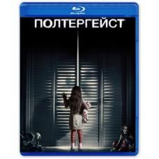 Полтергейст (2015) [Blu-ray]
