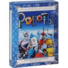 Роботы / Хортон (Праздничная коллекция) [Blu-ray]