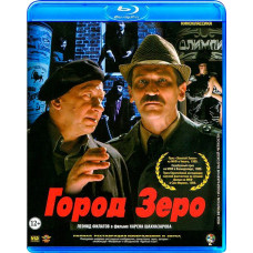 Город Зеро (Киноклассика) [Blu-ray]