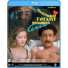 Маленький гигант большого секса (Киноклассика) [Blu-ray]