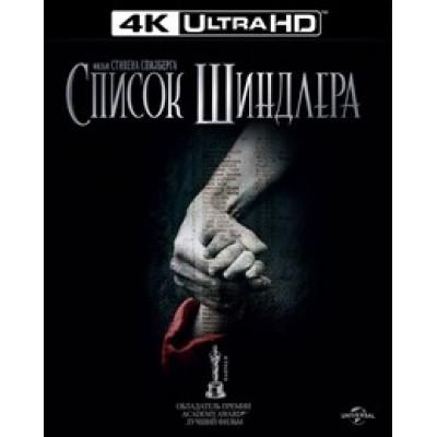 Список Шиндлера [4K UHD Blu-ray]