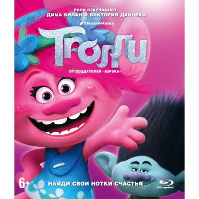 Тролли (Universal) [Blu-ray]