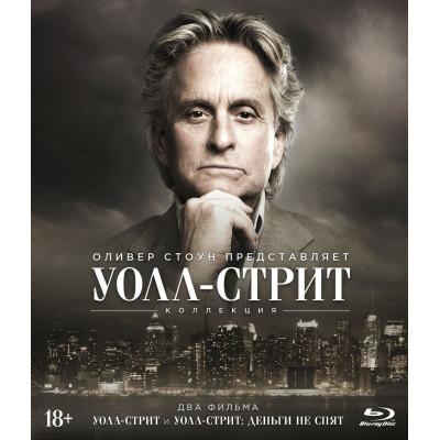 Уолл Стрит / Уолл Стрит: Деньги не спят (Коллекция) [Blu-ray]