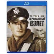 Вертикальный взлет [Blu-ray]