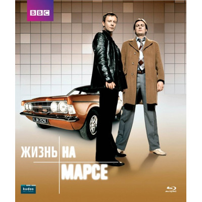 Жизнь на Марсе (1-ый сезон, серии 1-8) [Blu-ray]