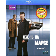Жизнь на Марсе (2-ой сезон, серии 1-8) [Blu-ray]