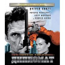 Дипломат (2009) [Blu-ray]