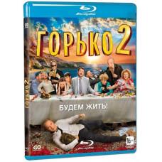 Горько! 2 [Blu-ray]